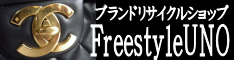 ブランドリサイクルショップ 【Freestyle UNO】